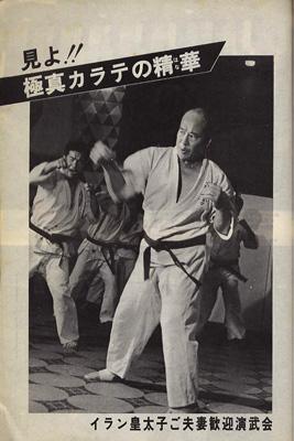 現代カラテマガジン1974_7_2.jpg