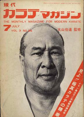 現代カラテマガジン1974_7_1.jpg