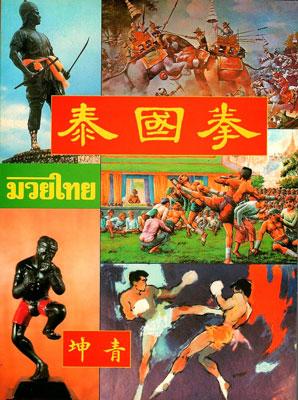 泰国拳1.jpg