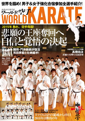 worldkarate1505.jpg