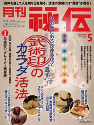 秘伝201505.jpg
