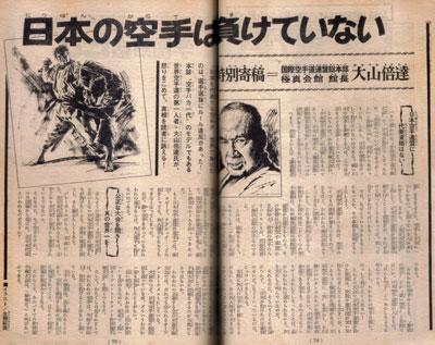 マガジン72年29号.jpg