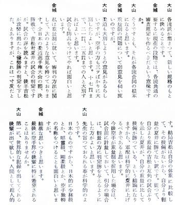 極真と全空連2_6.jpg