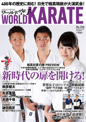 worldkarate1507.jpg
