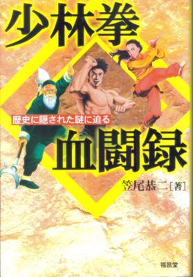 少林寺血闘録1.jpg