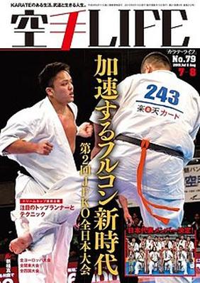 karatelife79.jpg