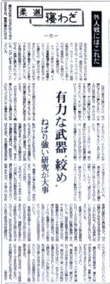 柔道の寝技5.jpg