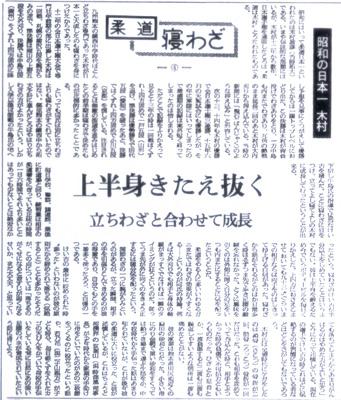 柔道の寝技4.jpg