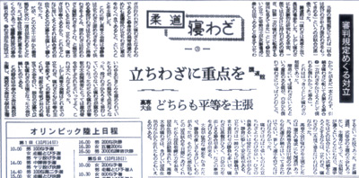 柔道の寝技3.jpg