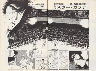 現代カラテマガジン1974_8_4.jpg