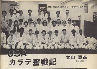 現代カラテマガジン1974_8_3.jpg