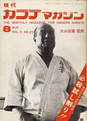 現代カラテマガジン1974_8_1.jpg