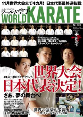 worldkarate1509.jpg