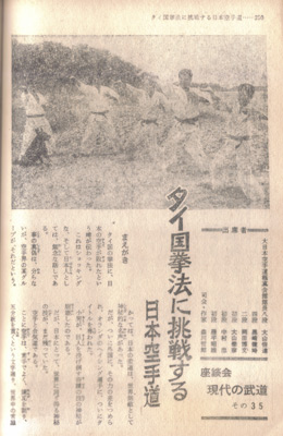 タイ遠征6.jpg