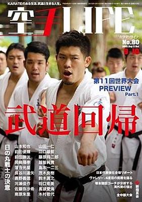 karatelife80.jpg