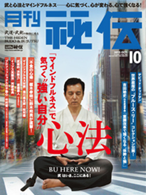 秘伝201510.jpg