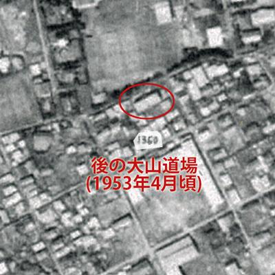 大山道場1953.jpg