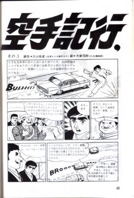 近代カラテ1969_2_7.jpg