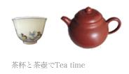 茶杯と茶壺