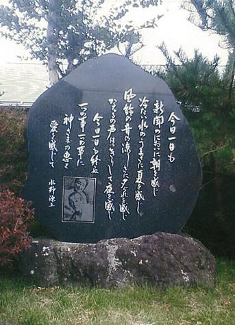 水野源三.jpg