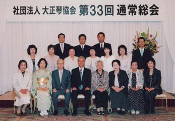 平成21年度大正琴協会表彰