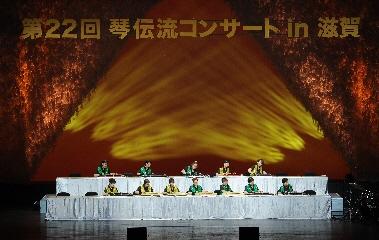大ホールに響き渡る大正琴アンサンブル