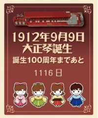 大正琴誕生100年カウントダウンボード