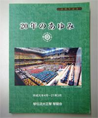 琴龍会「20年のあゆみ」
