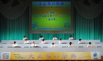 岡山県大正琴協会の合同演奏