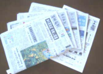 記念碑を伝える各紙新聞