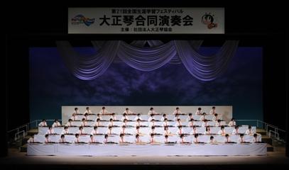 大正琴協会主催合同演奏会