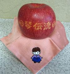 琴伝流ブランド(?)のリンゴ