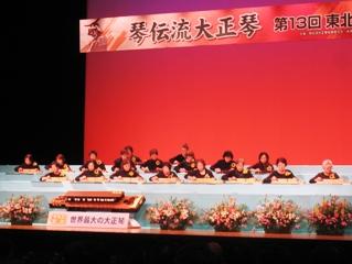 ギネス大正琴が飾られた舞台