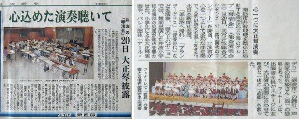 富山県・能登先生発表会