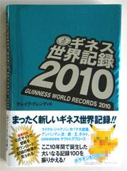 ゴマブックス「ギネス世界記録2010」