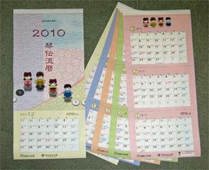 琴伝流キャラクターカレンダー