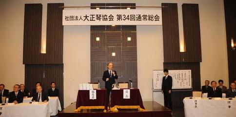 大正琴協会第34回通常総会