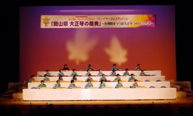 琴伝流から出演の地元グループ1