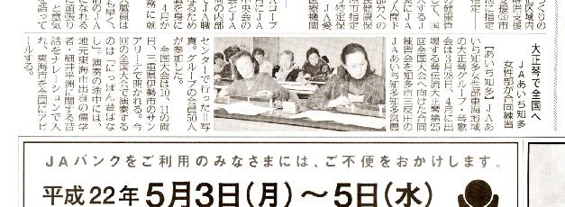 日本農業新聞(H22.4.2)