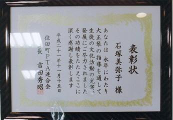 岩手県・石塚先生