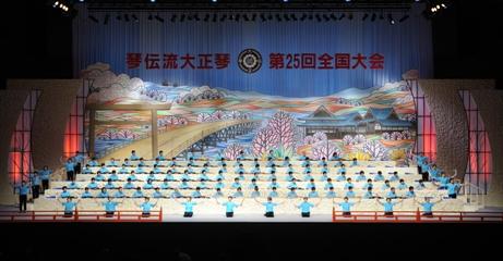 全国大会の華やかな舞台