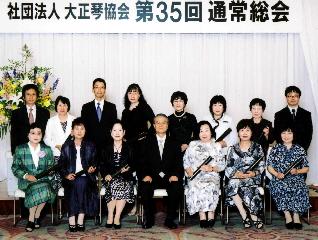 平成22年度大正琴協会表彰