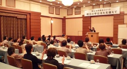 2010年度指導者研修会千葉