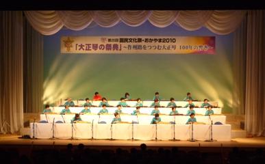 国民文化祭おかやま大正琴の祭典1