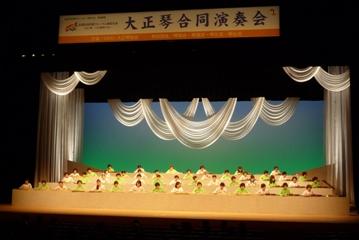 生涯学習フォーラム高知大会合同演奏会