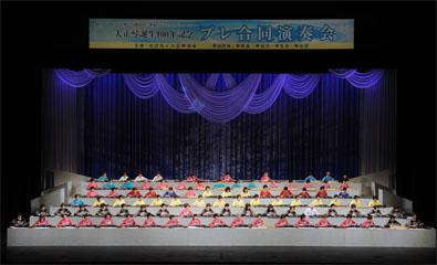 大正琴誕生100周年プレ大会(大正琴協会)
