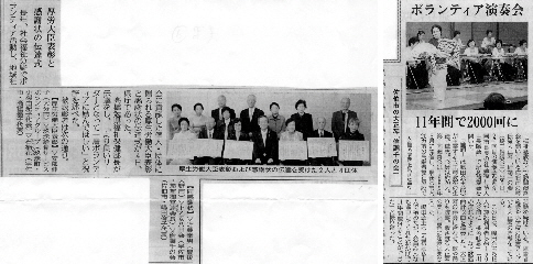 琴伝流大正琴・大分・島田先生・大分合同新聞
