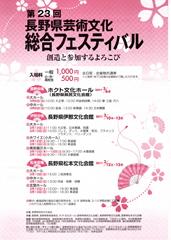 第23回長野県芸術文化総合フェスティバル