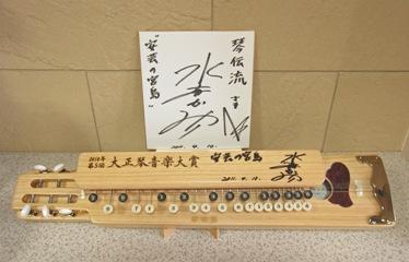 第5回大正琴音楽大賞2