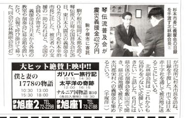 東日本大震災義援金3(琴伝流大正琴)